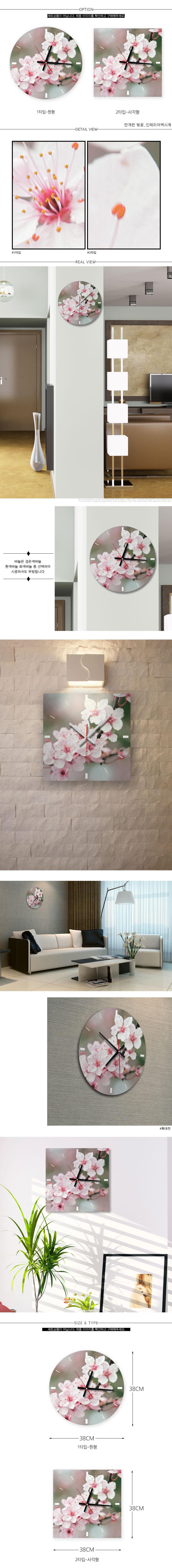 만개한벚꽃인테리어벽시계 - 꾸밈, 19,600원, 벽시계, 디자인벽시계