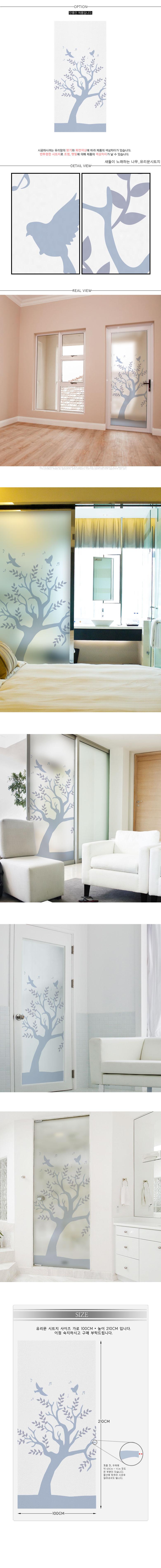 무점착유리시트_새들이노래하는나무_유리문시트지 - 꾸밈, 35,200원, 벽시/시트지, 디자인 시트지