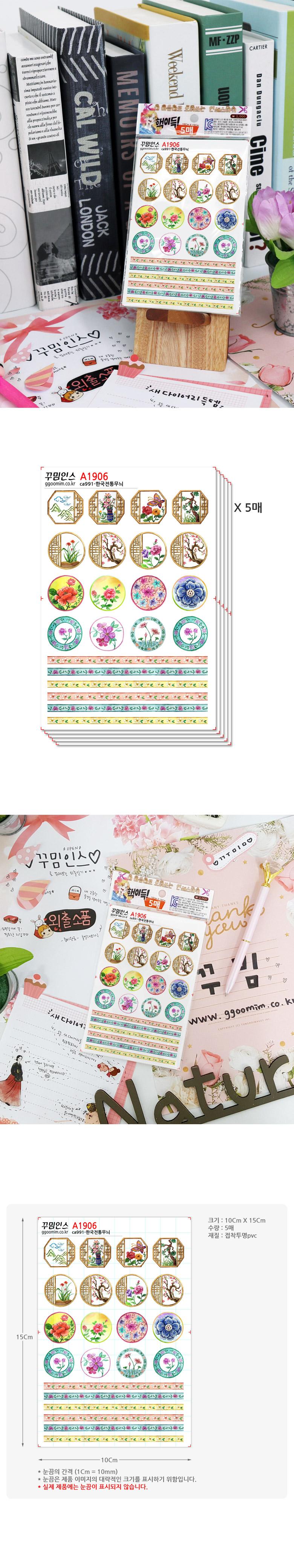 꾸밈인스스티커_한국전통무늬 - 꾸밈인스, 1,600원, 스티커, 디자인스티커