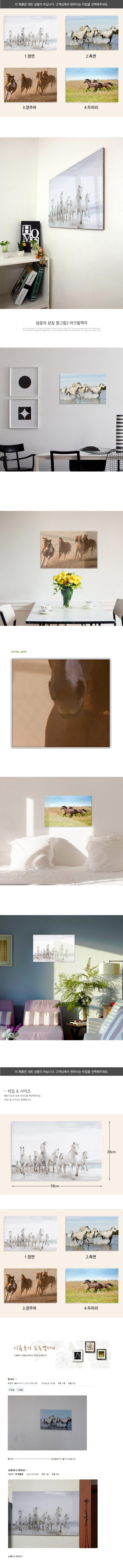 아크릴액자_성공의상징말그림2 - 꾸밈, 33,600원, 홈갤러리, 사진아트