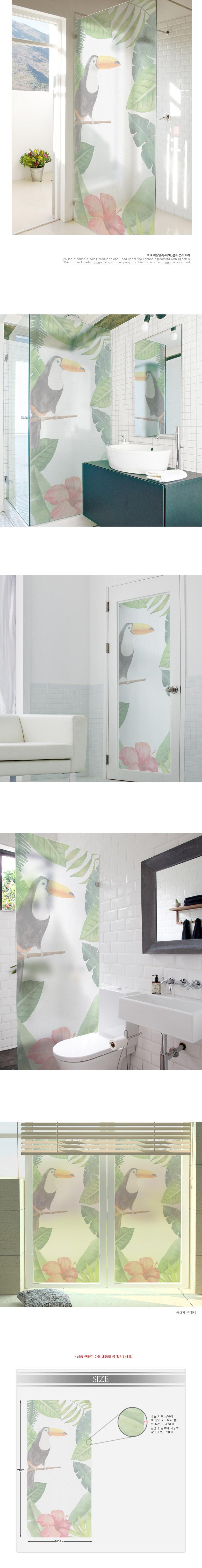 트로피칼큰부리새_유리문시트지 - 꾸밈, 32,000원, 벽시/시트지, 디자인 시트지