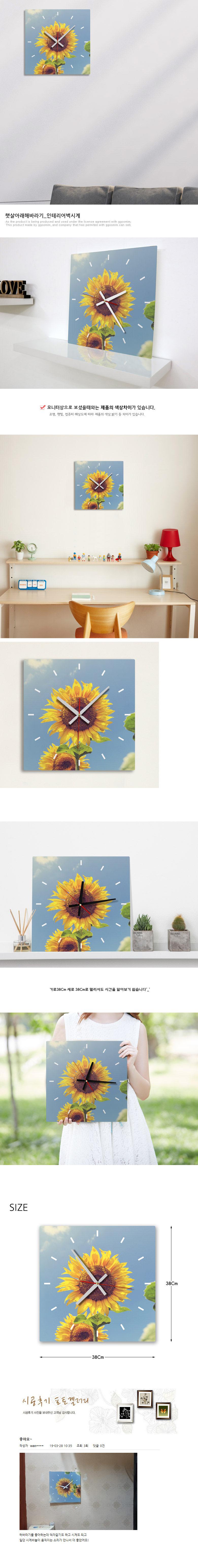 cg059-햇살아래해바라기_인테리어벽시계 - 꾸밈, 22,400원, 벽시계, 무소음/저소음