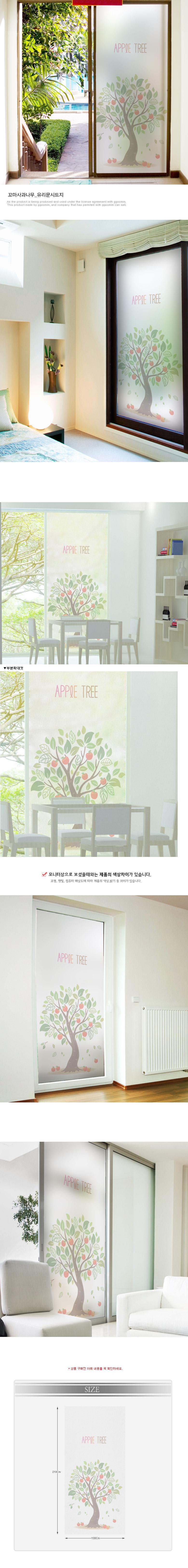 cg125_m-무점착유리시트_꼬마사과나무_유리문시트지 - 꾸밈, 35,200원, 벽시/시트지, 디자인 시트지