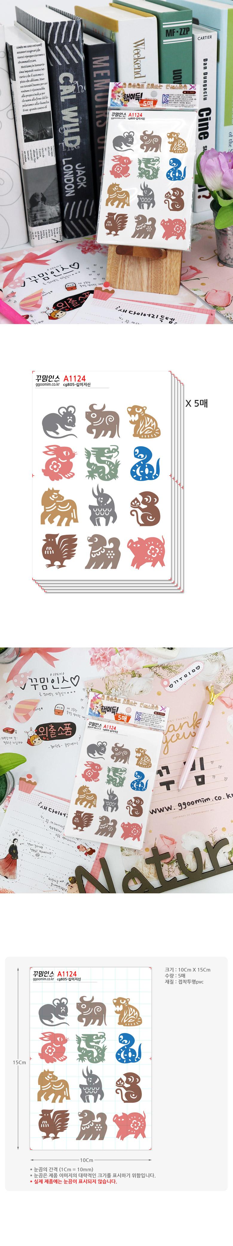 꾸밈인스스티커_십이지신 - 꾸밈인스, 1,600원, 스티커, 포인트데코스티커