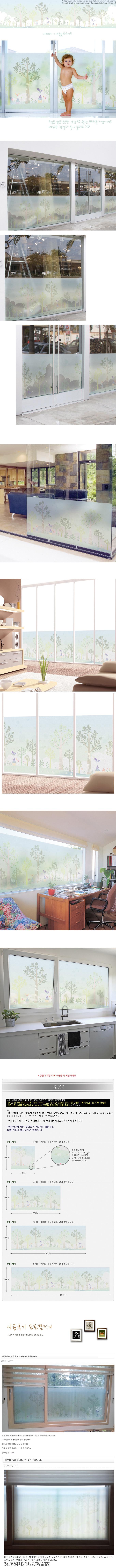 ch089-나무숲글라스시트_글라스시트지 - 꾸밈, 16,000원, 벽지/시트지, 패턴/무늬목 시트