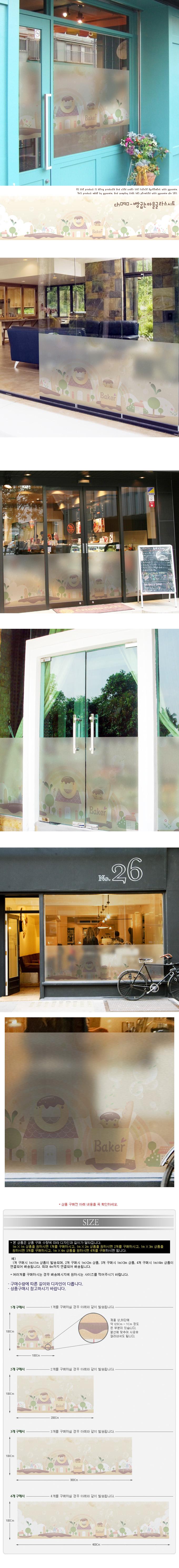 ch090-빵굽는마을글라스시트_글라스시트지 - 꾸밈, 16,000원, 벽지/시트지, 플라워 시트