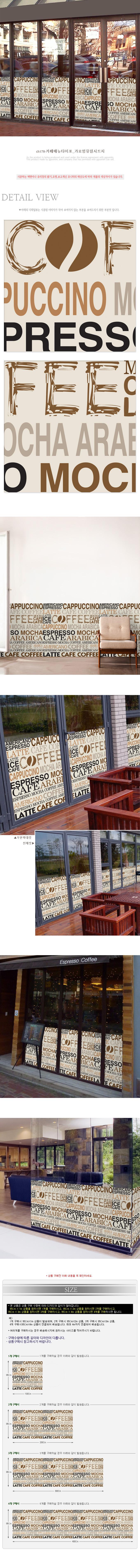 ch178-카페메뉴타이포_가로형뮤럴시트지_뮤럴시트지 - 꾸밈, 22,400원, 벽지/시트지, 디자인 시트지