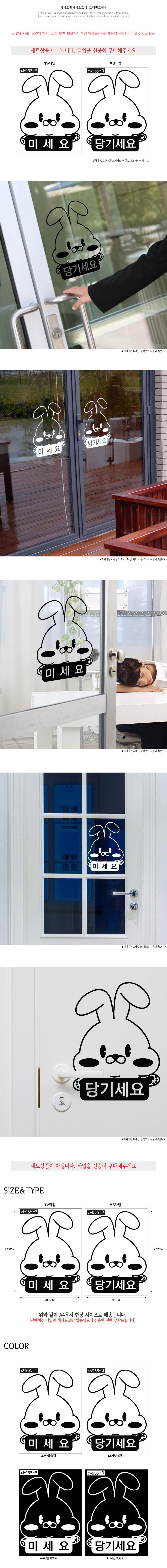 미세요당기세요토끼_그래픽스티커 - 꾸밈, 8,000원, 월데코스티커, 사물/동물