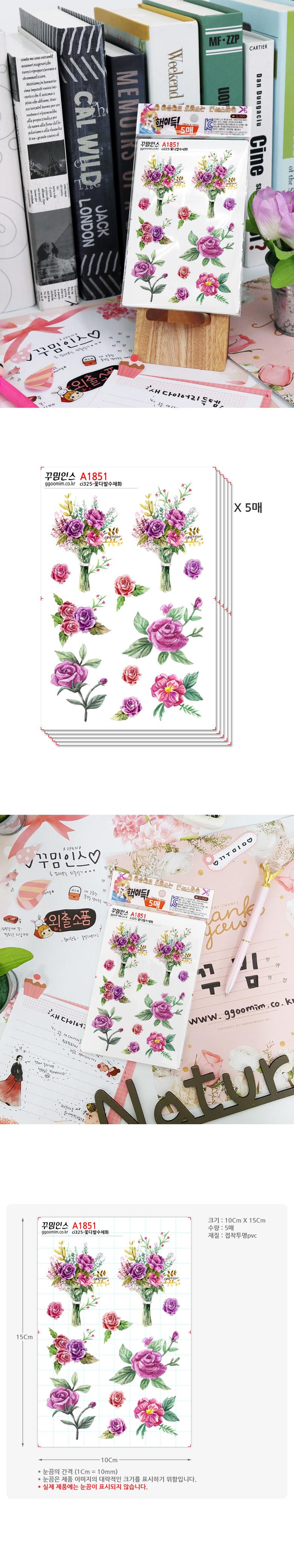 꾸밈인스스티커_꽃다발수채화 - 꾸밈인스, 1,600원, 스티커, 디자인스티커