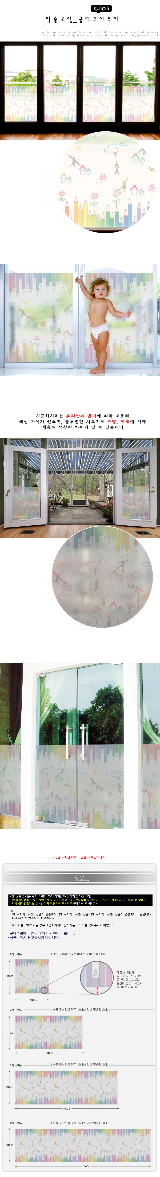 cj103-미술교실_글라스시트지_글라스시트지 - 꾸밈, 16,000원, 벽시/시트지, 디자인 시트지
