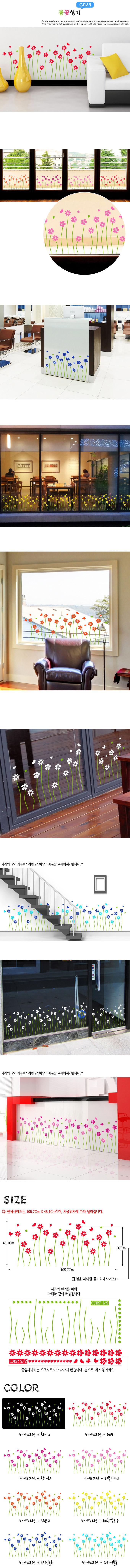 cj127-봄꽃향기_그래픽스티커 - 꾸밈, 22,400원, 월데코스티커, 플라워/가든