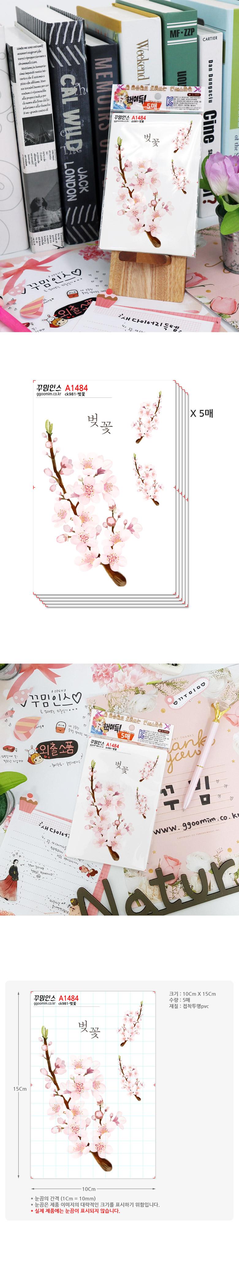 꾸밈인스스티커_벚꽃 - 꾸밈인스, 1,600원, 스티커, 포인트데코스티커