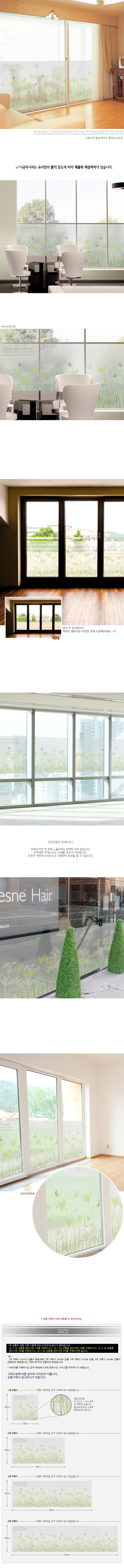 cm115-봄날이야기 글라스시트지_글라스시트지 - 꾸밈, 16,000원, 벽시/시트지, 플라워 시트