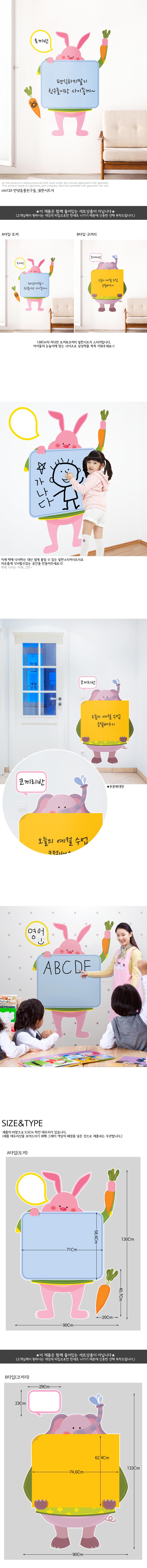 cm133-안녕동물친구들_칠판시트지_칠판스티커 - 꾸밈, 44,000원, 월데코스티커, 기타데코