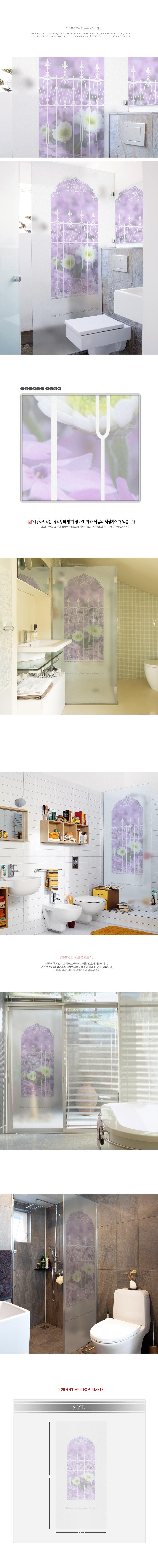 cm824_m-무점착유리시트_프로방스보라꽃_유리문시트지 - 꾸밈, 35,200원, 벽지/시트지, 플라워 시트