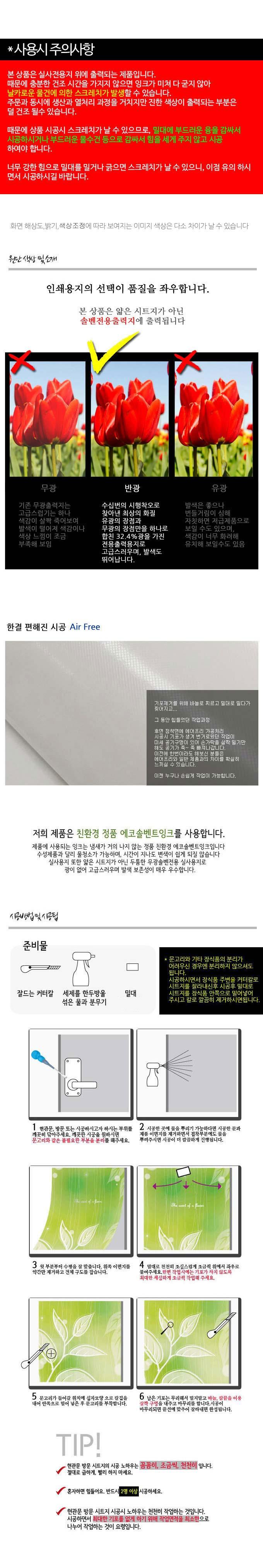ip475-행복한가족과해바라기꽃_현관문방문시트지 - 꾸밈, 32,000원, 벽시/시트지, 현관데코시트