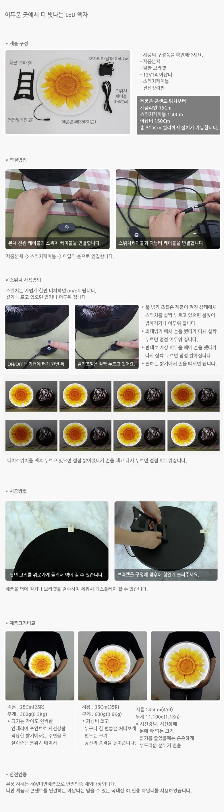 LED액자35R_태양을바라보는해바라기 - 꾸밈, 59,000원, 포인트조명, 터치조명