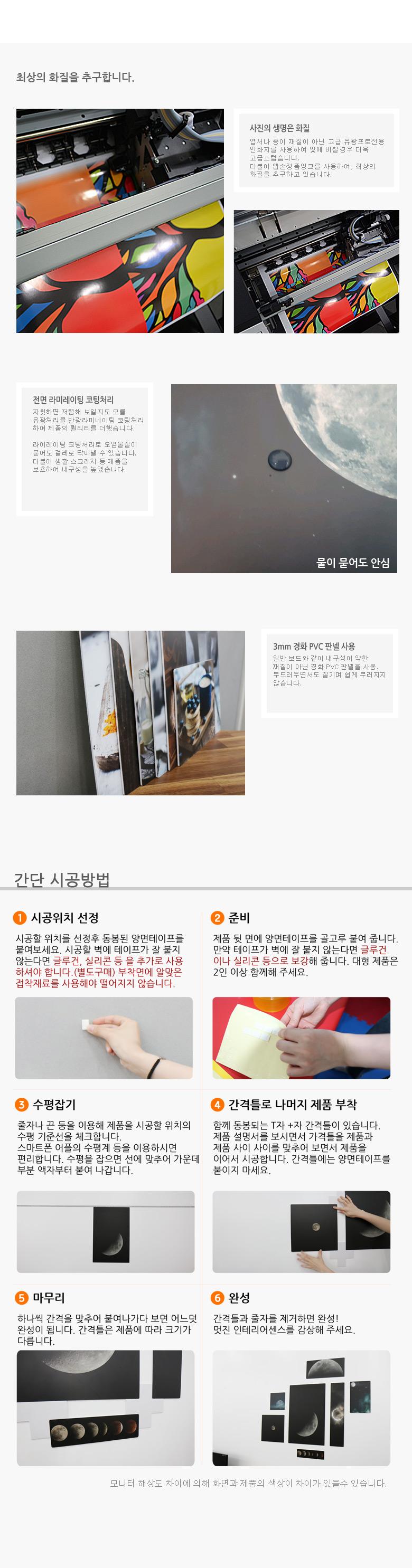 멀티액자_스시전문 - 꾸밈, 28,800원, 홈갤러리, 사진아트