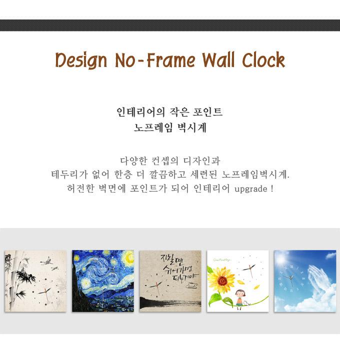 it064-인생찬가 노프레임벽시계 - 꾸밈, 25,900원, 벽시계, 디자인벽시계