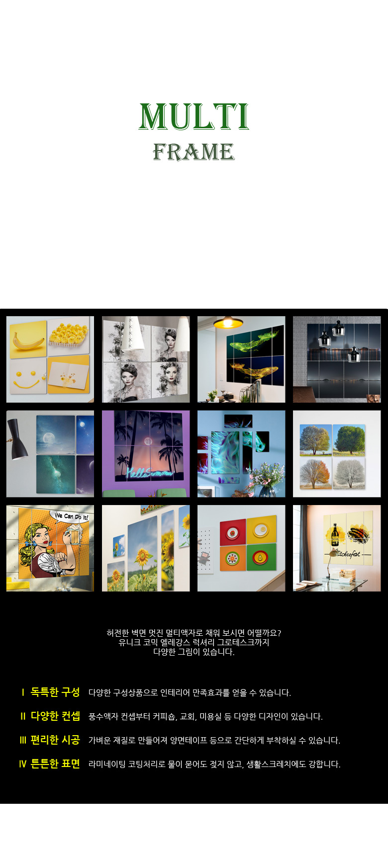 멀티액자_족발과보쌈 - 꾸밈, 74,000원, 홈갤러리, 사진아트