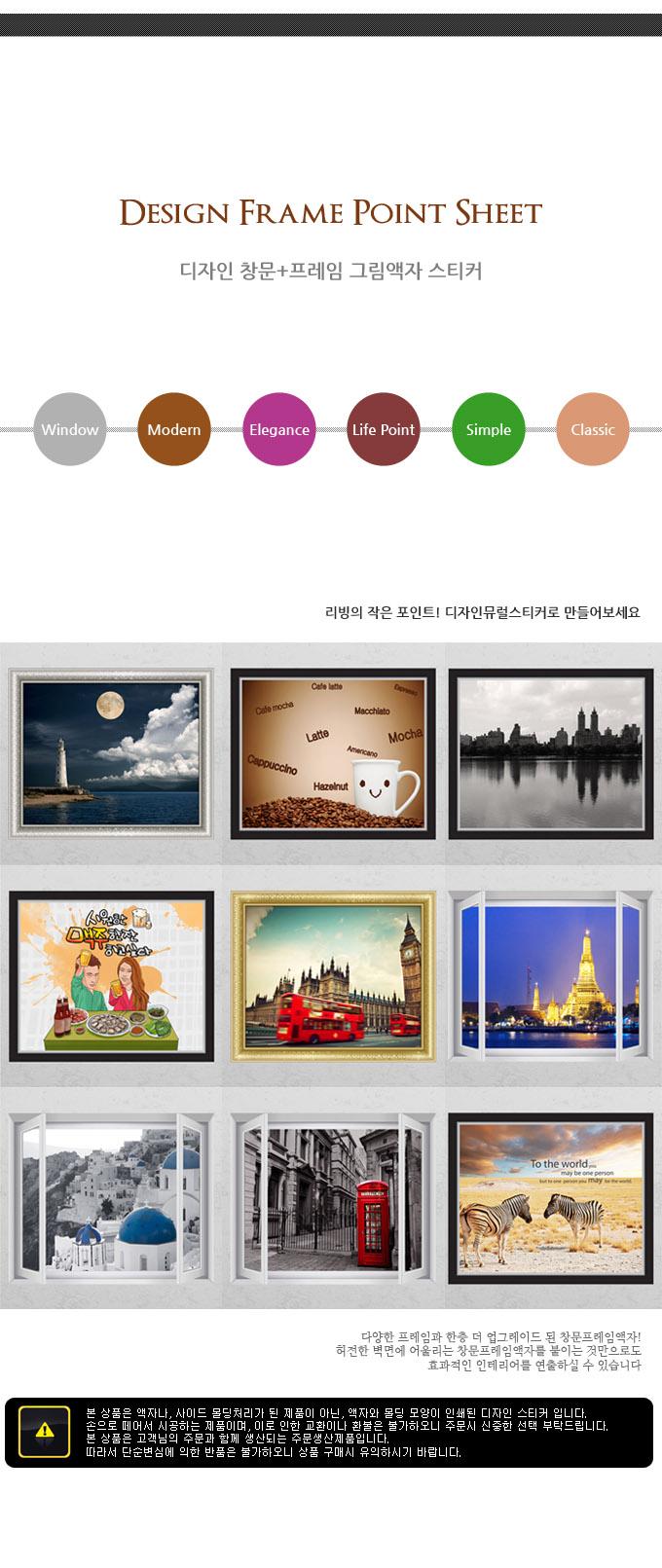 태극기_창문그림액자 - 꾸밈, 20,700원, 벽시/시트지, 디자인 시트지