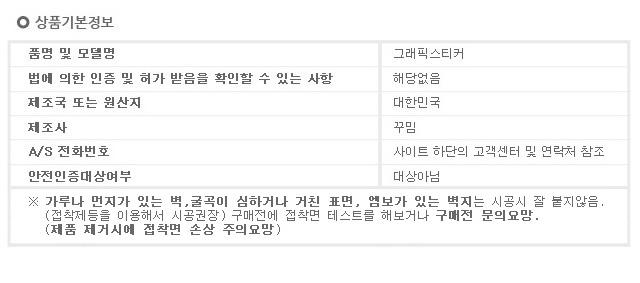 is231-행복한 화분_그래픽스티커 - 꾸밈, 14,400원, 월데코스티커, 사물/동물