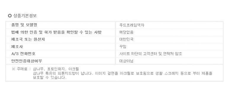 우드프레임액자_야구소품 - 꾸밈, 36,800원, 홈갤러리, 사진아트