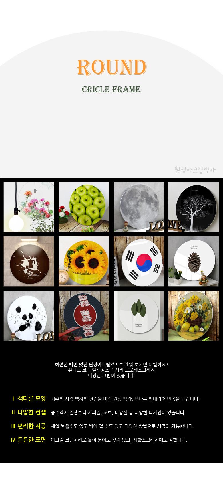 원형아크릴액자_치킨은사랑 - 꾸밈, 31,200원, 홈갤러리, 사진아트