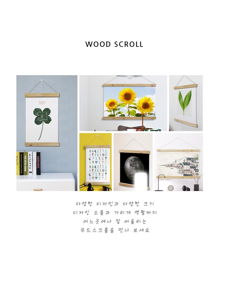 우드스크롤_60CmX90Cm-전통의미캘리아트 - 꾸밈, 32,800원, 홈갤러리, 패브릭포스터