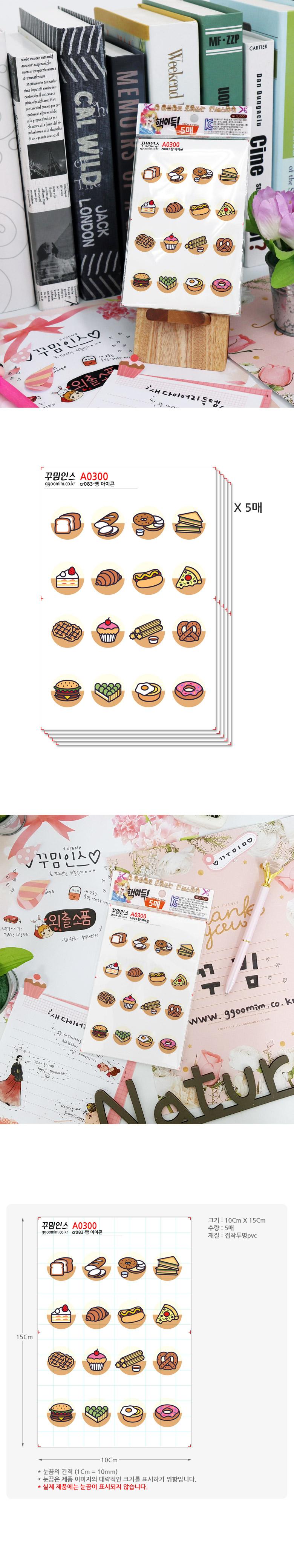 꾸밈인스스티커_빵아이콘 - 꾸밈인스, 1,600원, 스티커, 포인트데코스티커