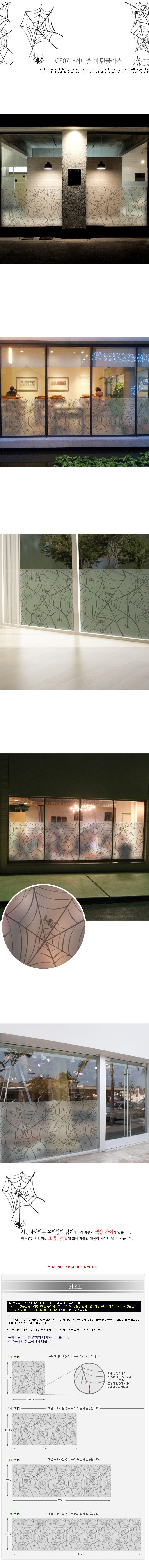 cs071-거미줄 패턴글라스_글라스시트지 - 꾸밈, 16,000원, 벽지/시트지, 패턴/무늬목 시트