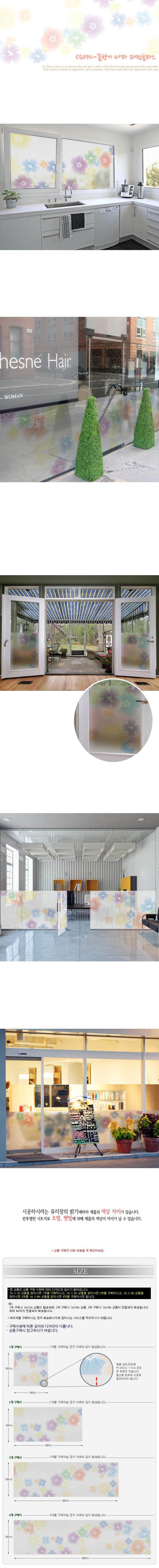 cs072-꽃향기 따라 패턴글라스_글라스시트지 - 꾸밈, 16,000원, 벽지/시트지, 플라워 시트