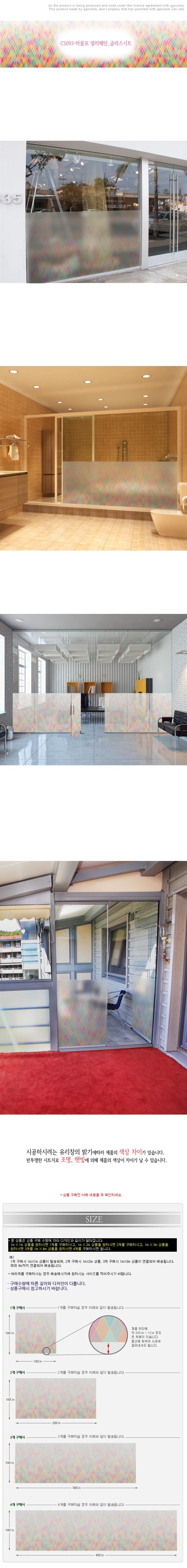 cs093-마름모 컬러패턴_글라스시트_글라스시트지 - 꾸밈, 16,000원, 벽지/시트지, 디자인 시트지