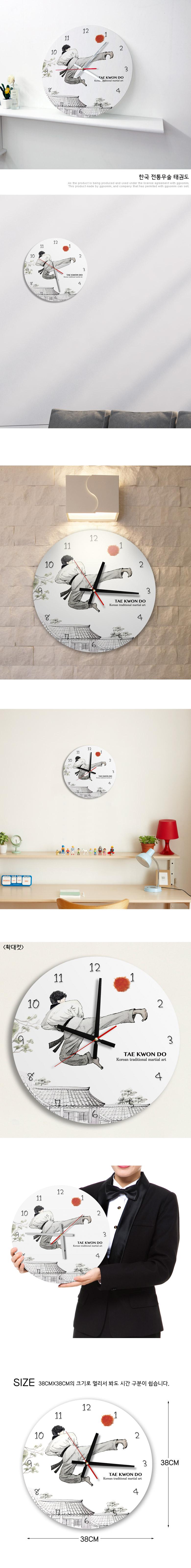 cs219-한국전통무술태권도_인테리어벽시계 - 꾸밈, 22,400원, 벽시계, 무소음/저소음