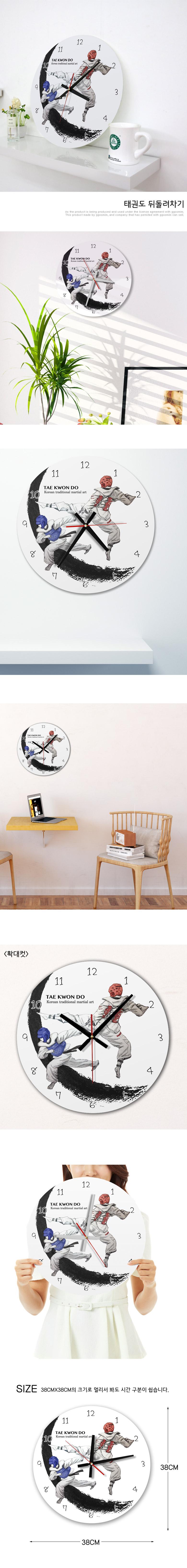 cs220-태권도뒤돌려차기_인테리어벽시계 - 꾸밈, 19,600원, 벽시계, 무소음/저소음