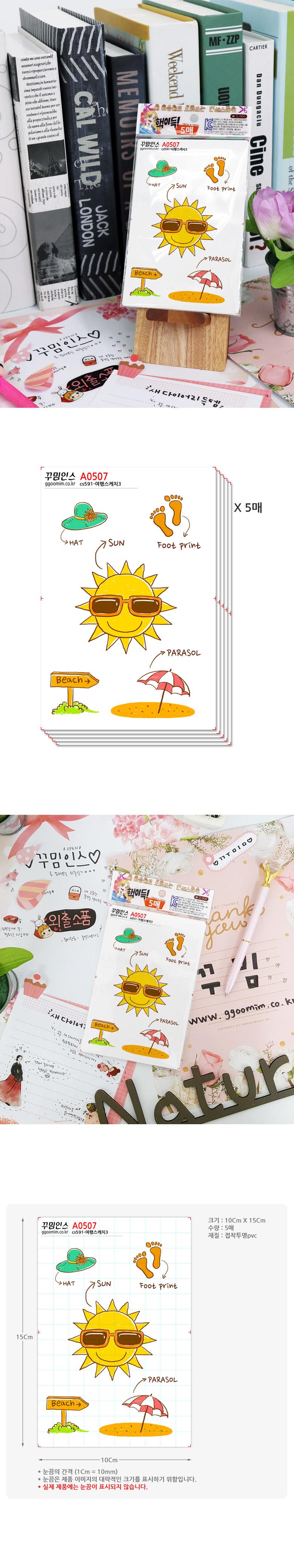 꾸밈인스스티커_여행스케치3 - 꾸밈인스, 2,000원, 스티커, 포인트데코스티커