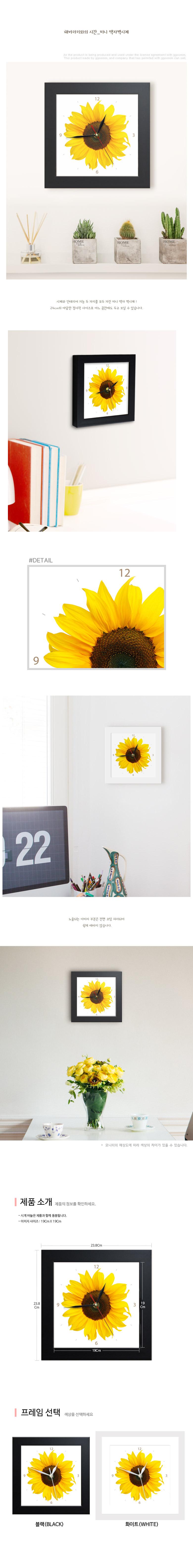 해바라기와의시간_미니액자벽시계36,000원-꾸밈인테리어, 시계, 벽시계, 디자인바보사랑해바라기와의시간_미니액자벽시계36,000원-꾸밈인테리어, 시계, 벽시계, 디자인바보사랑