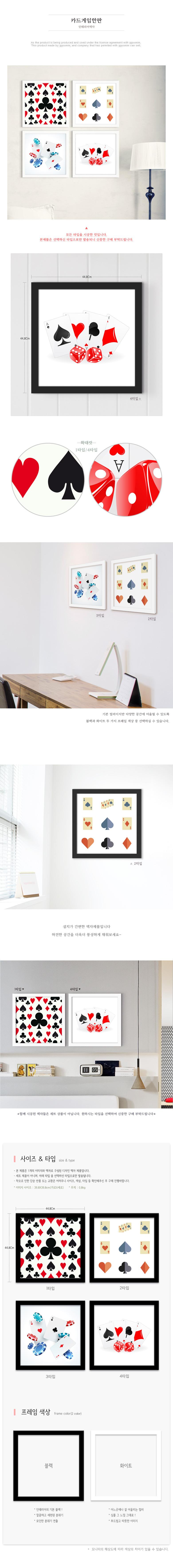 카드게임한판_인테리어액자 - 꾸밈, 19,200원, 홈갤러리, 사진아트