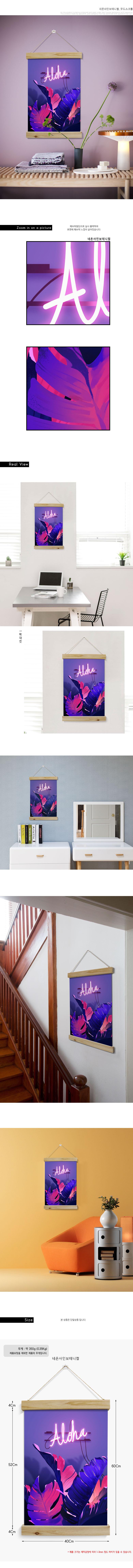 우드스크롤-네온사인보테니컬 - 꾸밈, 20,300원, 홈갤러리, 패브릭포스터