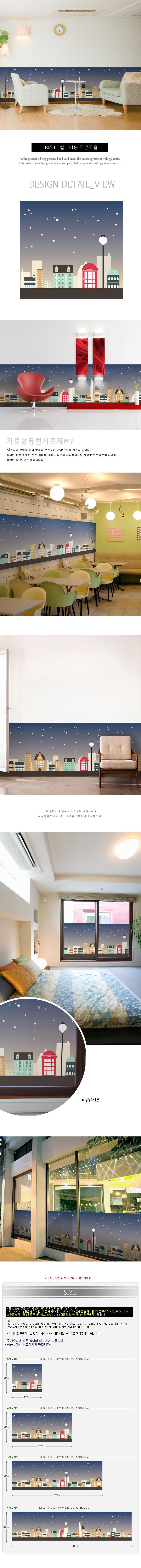 ib020-별내리는작은마을_가로형뮤럴시트지_뮤럴시트지 - 꾸밈, 22,400원, 벽지/시트지, 디자인 시트지