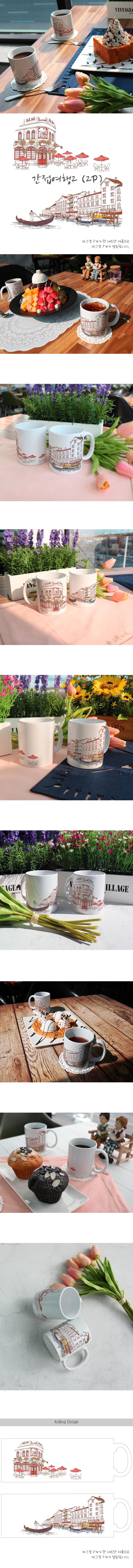 디자인머그컵2p-간접여행2 - 꾸밈, 14,400원, 머그컵, 머그컵 세트
