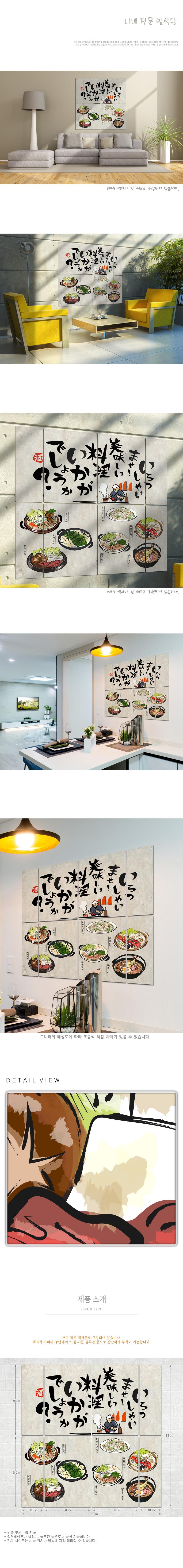 멀티액자_나베전문일식당 - 꾸밈, 94,400원, 홈갤러리, 사진아트