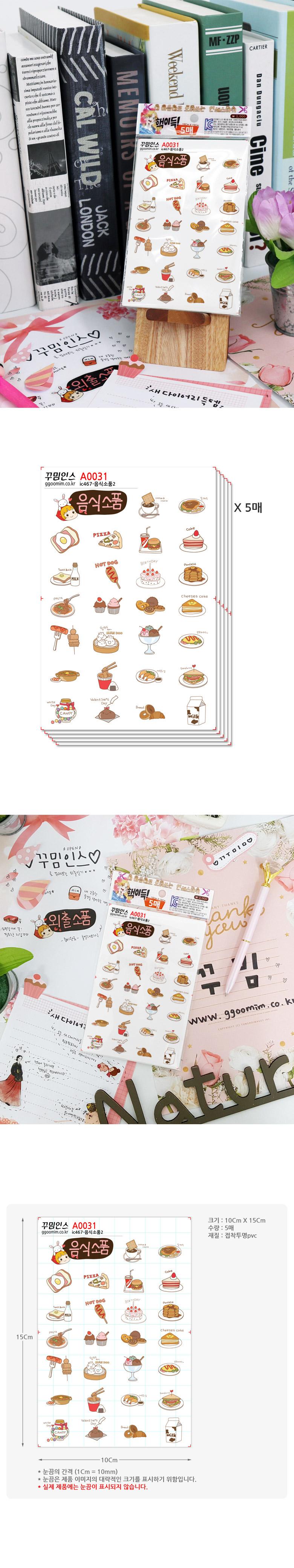 꾸밈인스스티커_음식소품2 - 꾸밈인스, 1,600원, 스티커, 포인트데코스티커