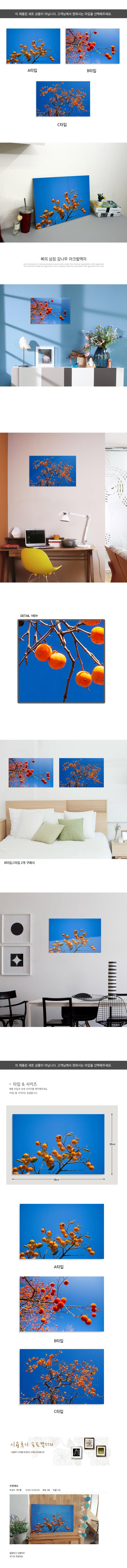 아크릴액자_복의상징감나무 - 꾸밈, 33,600원, 홈갤러리, 사진아트