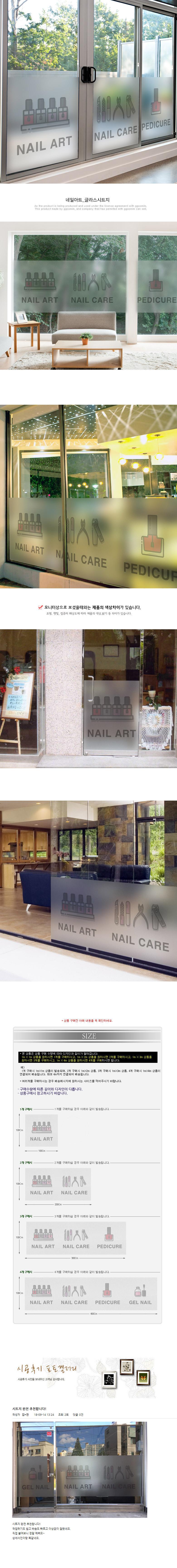 ig265-네일아트_글라스시트지 - 꾸밈, 16,000원, 벽지/시트지, 디자인 시트지