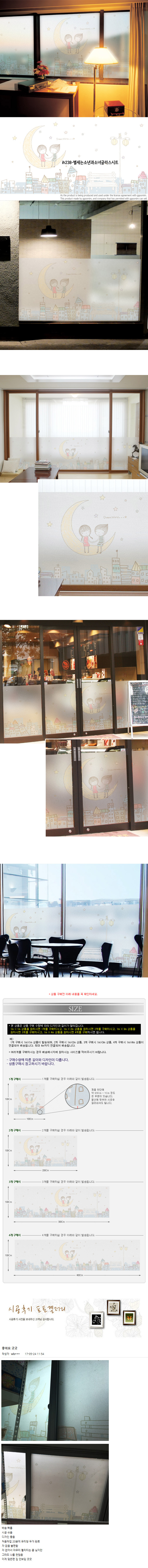 ih238-별세는소년과소녀글라스시트_글라스시트지 - 꾸밈, 16,000원, 벽지/시트지, 디자인 시트지