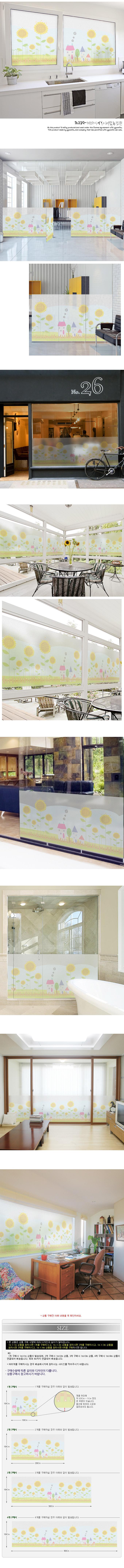 ih239-해바라기꽃이피어있는정원글라스시트_글라스시트지 - 꾸밈, 16,000원, 벽지/시트지, 플라워 시트