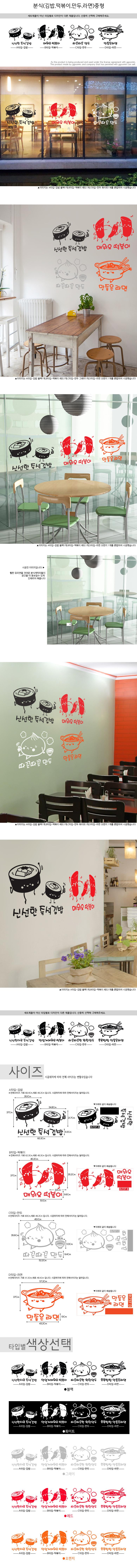 ih737-분식(김밥,떡볶이,만두,라면)중형_그래픽스티커 - 꾸밈, 19,200원, 월데코스티커, 캐릭터/코믹