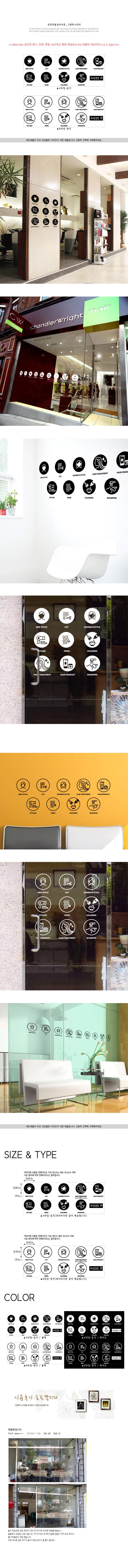 ih935-모던미용실아이콘_그래픽스티커 - 꾸밈, 16,000원, 월데코스티커, 사물/동물
