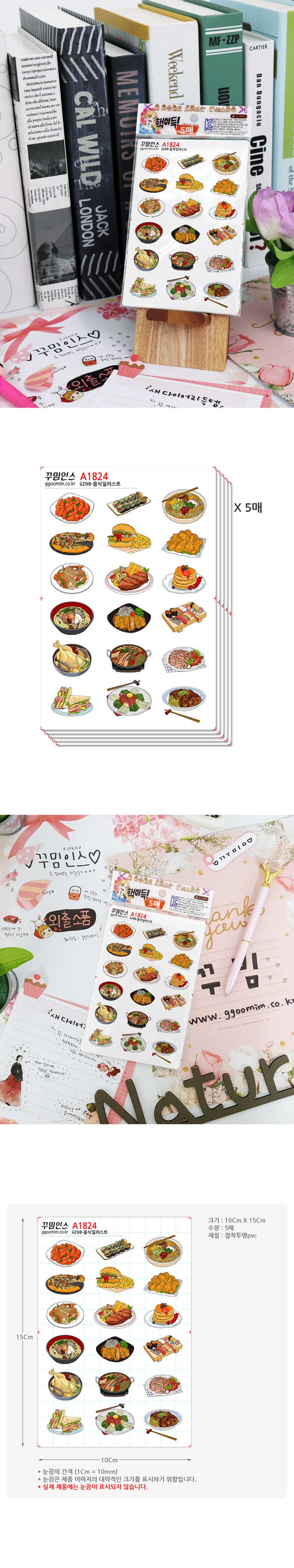 꾸밈인스스티커_음식일러스트 - 꾸밈인스, 1,600원, 스티커, 디자인스티커